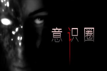 第一人称恐怖冒险游戏《心灵领域》专题上线
