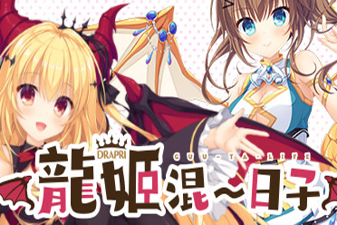 想成为龙骑士吗 视觉小说游戏《龙姬混~日子》专题上线
