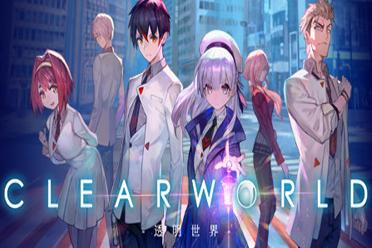 近未来题材日系文字冒险游戏《透明世界》专题上线