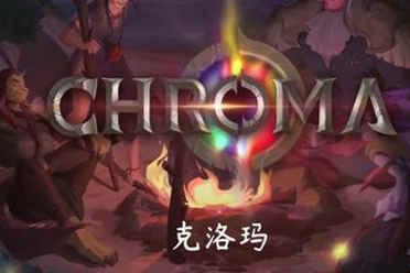 免费竞技卡牌游戏《克洛玛:兴衰》中文宣传片公开!