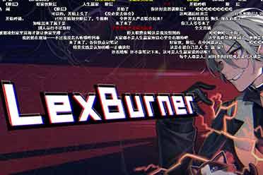 B站封禁LexBurner账号及直播间!将依法对其提起诉讼!