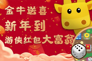 游侠APP红包大富翁活动正式上线 参与即领新年红包