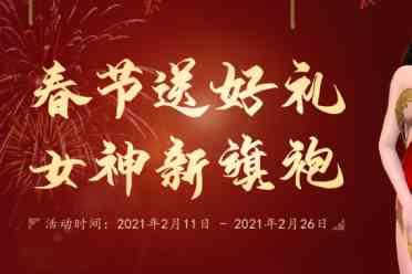 《嗜血印》制作人发布年终总结 春节送女神新旗袍!