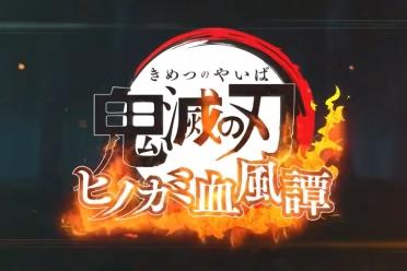 格斗游戏《鬼灭之刃 火神血风谭》角色演示公开!