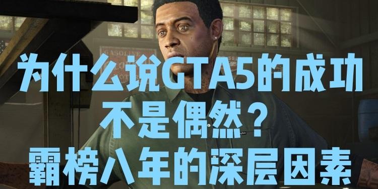 GTA5为什么能霸榜八年?从体量到幕后详谈GTA5的成功