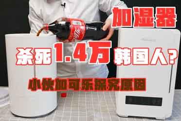 加湿器害死1.4万韩国人 小伙用可乐测试过滤效果