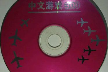 一张名为《中文游戏300》的光盘 承包了无数人的童年