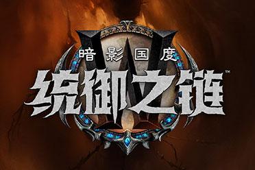 《魔兽世界》暴雪嘉年华媒体群访 解惑新版本9.1!