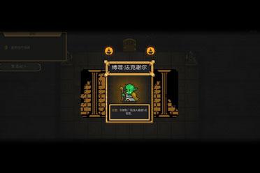 战斗策略游戏《深入地牢》1.0完全汉化补丁发布!