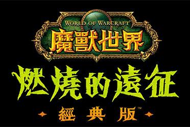 """《魔兽世界》""""燃烧的远征""""怀旧服中文预告发布!"""