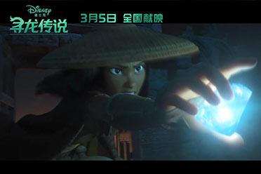 《寻龙传说》中国独家预告:迪士尼女主的高燃瞬间!