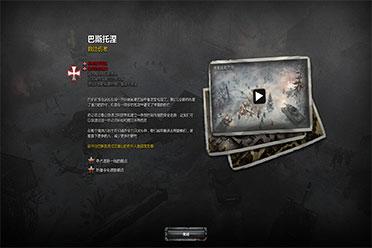 《英雄连2》1.2汉化补丁发布!剿灭在莫斯科的侵略者