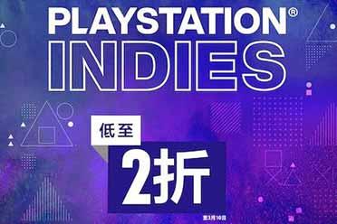 PS港服开启新特惠:一众独立游戏促销!低至2折!