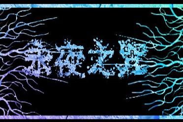 末日生存探索冒险游戏《永夜之咒》专题上线