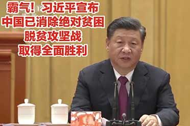 八年载入史册!中国已消除绝对贫困:9899万人口脱贫!