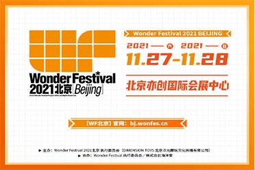 日本手办模型艺术展Wonder Festival将在北京举办!