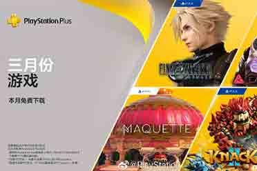 PS港服3月会免公布 《最终幻想7:重制版》在列!