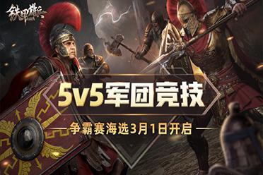《铁甲雄兵》军团竞技争霸赛海选赛3月1日开启!