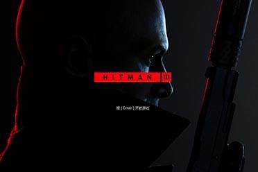 《杀手3》1.5 LMAO汉化补丁发布!内核汉化支持正版
