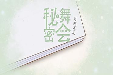 百合向视觉小说文字游戏《秘密舞会》专题上线