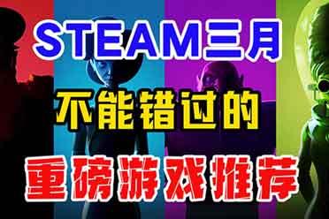 Steam三月份不容错过的重磅新游戏推荐-大粉驴