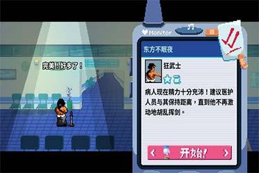 Steam每日特惠:节奏医生新奇神作 樱花魅魔恋爱模拟