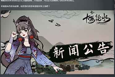 《大禹治水》宣布延期 推迟至4月8日上线 或还会延期