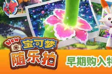 NS《New宝可梦 随乐拍》公布早期购买游戏特典!