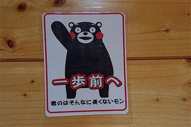 让人傻眼的厕所设计 熊本熊:走近一点 你没那么长