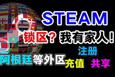 Steam如何申请外区账号等一条龙 提供给有需要的人