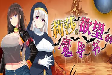 日系角色扮演冒险游戏《莉莎与欲望的魔导书》专题上线