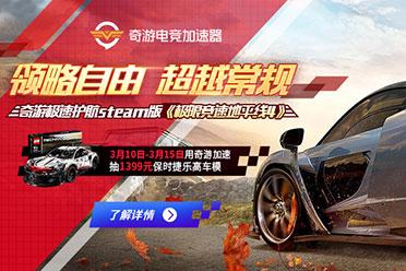 为Steam版《地平线4》加速 送保时捷赛车乐高车模!