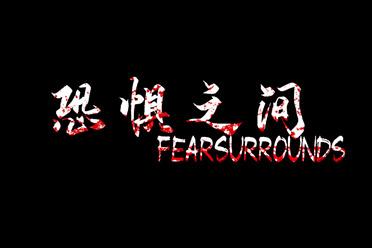 3D恐怖版狼人杀游戏《恐惧之间》游侠专题站上线