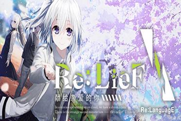 青春恋爱文字小说游戏《Re:LieF献给亲爱的你》专题上线