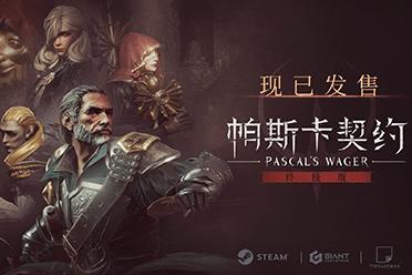 《帕斯卡契约:终极版》现已正式登陆Steam