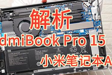 小米笔记本5年有多大发展 RedmiBook pro15首发拆机