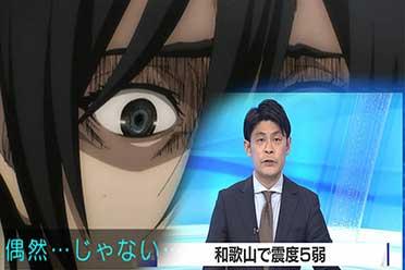 《进击的巨人》因地震新闻中断!日本网友崩溃刷屏!