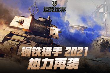生存竞赛热力再袭!《坦克世界》钢铁猎手2021激战开启