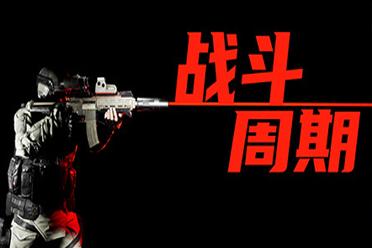 快节奏第一人称射击游戏《战斗周期》专题上线