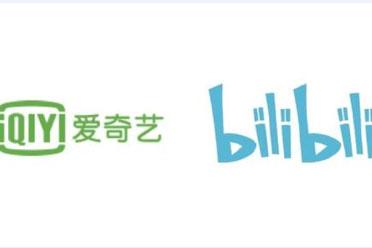 爱奇艺正式起诉B站!称B站侵害作品信息网络传播权