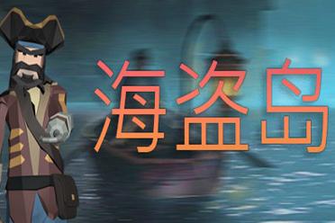 3D横版平台动作射击游戏《海盗岛》专题上线