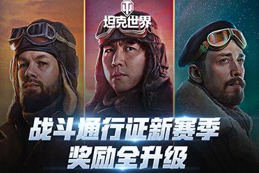 C系王牌坦克手出击《坦克世界》战斗通行证新赛季开战