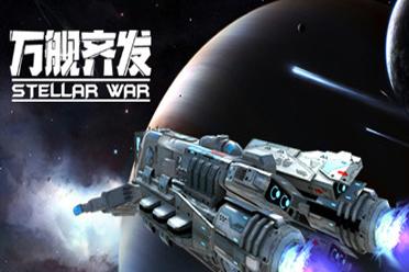 科幻题材军事策略游戏《万舰齐发》专题上线