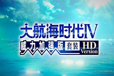 《大航海时代4HD》中文PV公开 实体版附游戏原声
