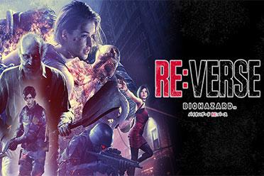 《生化危机Re:Verse》测试招募开始!4月开始测试