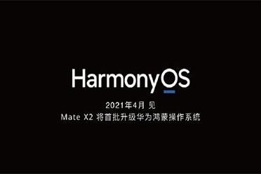 4月开始脱离安卓系统!华为鸿蒙OS 2.0首批适配机型