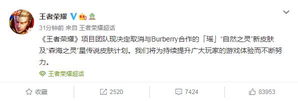 《王者荣耀》取消与Burberry的合作 「瑶」新皮肤下线