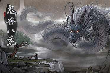 《鬼谷八荒》更新预告 化神·悟道版本更新即将发布