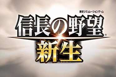 《信长之野望:新生》预告公布 预计将在年内发售!