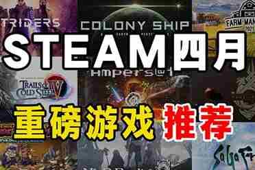 steam四月重磅新游戏推荐 《先驱者》等高期待游戏